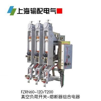 FZRN60-12/T200-31.5真空负荷开关-熔断器组合电器