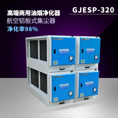 GOJEK 厂家32000风量厨房餐饮商用低空静电油烟净化器一体机设备