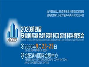 2020第四届安徽国际绿色建筑建材及装饰材料博览会