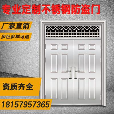 厂家直销不锈钢平板门甲级乙级丙级单门子母门双开门防盗门进户门