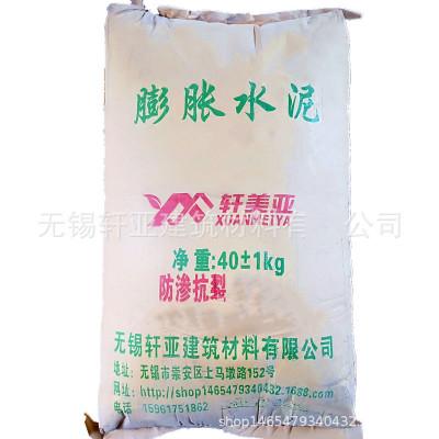 批发供应江苏地区 膨胀水泥 快硬型膨胀水泥 加固工程用膨胀水泥
