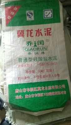 直销北京天津河北山东唐山乔润牌普通硅酸盐水泥P.O42.5水泥