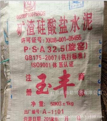 北京天津山东河北 唐山奥塔/玉丰牌 矿渣硅酸盐水泥A型 P.S.A32.5