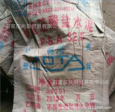 直销北京天津河北山东 唐山玉丰/奥塔牌 普通硅酸盐水泥 P.O42.5