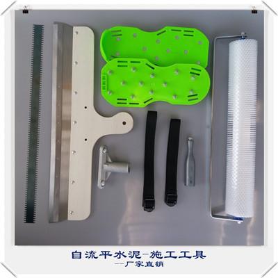 自流平工具套装价格 刮板 钉鞋 消泡滚筒 帝利达自流平工具批发