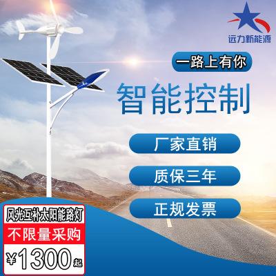 可定制式5~8米新农村风光互补太阳能路灯LED光源超亮户外防水