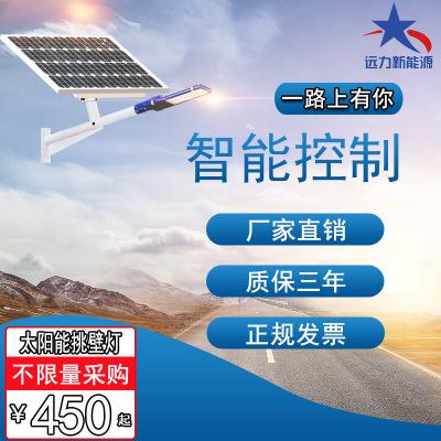 可定制式太阳能LED挑壁灯一体化灯带挑臂户外新农村墙头灯