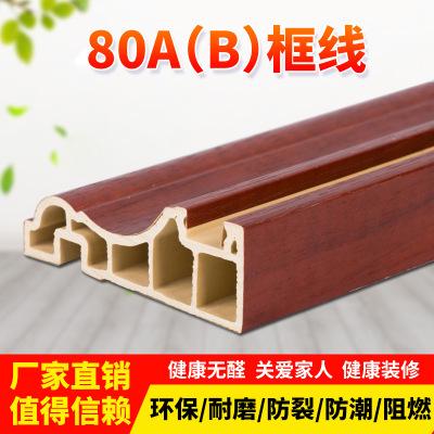 全屋整装竹木纤维集成墙板80A(B)框线墙面装饰线条新型环保材料