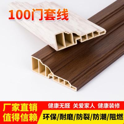 厂家直销实木复合门套线竹木纤维集成墙板环保科技辅材100门套线