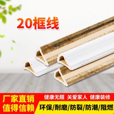 厂家直销新型环保20饰线背景墙框线竹木纤维集成墙板配套装饰线条