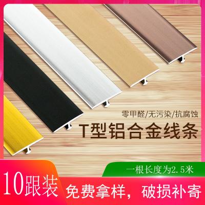 铝合金t型条木地板瓷砖收边条背景墙装饰条木门金属扣条门槛T压条
