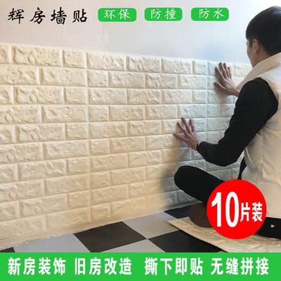 自粘墙纸3D立体墙贴幼儿园教室泡沫壁纸防撞软包墙围墙面翻新装饰