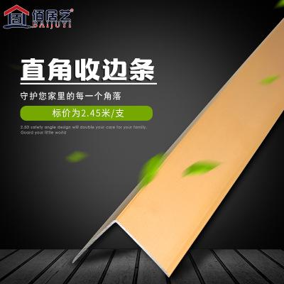 铝合金直角压条7字型瓷砖收边条金属L型护角压边条小直角阳角线条