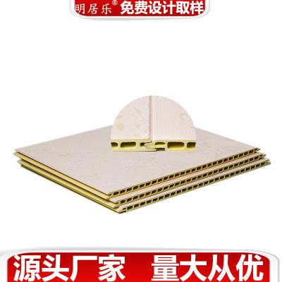 明居乐厂家供应竹木纤维集成墙板 内墙护墙板 装饰板材