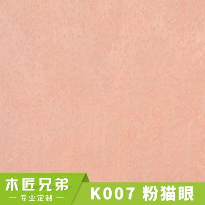 木匠兄弟免漆木饰面板装饰板木皮贴面板科定KD板护墙背景墙定制uv