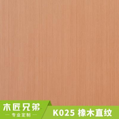木匠兄弟免漆橡木木饰面板装饰板木皮贴面板科定KD板