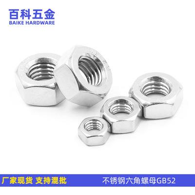 无锡厂家304不锈钢六角螺母 细牙美标螺母防滑紧固件