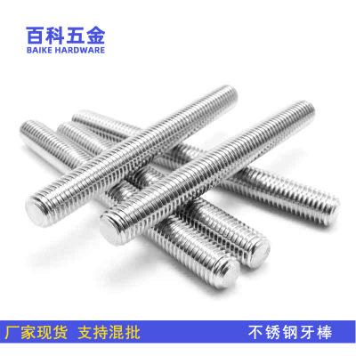 304/316不锈钢牙棒丝杆全螺纹螺柱/全牙螺杆/螺丝柱/螺母柱钢牙棒