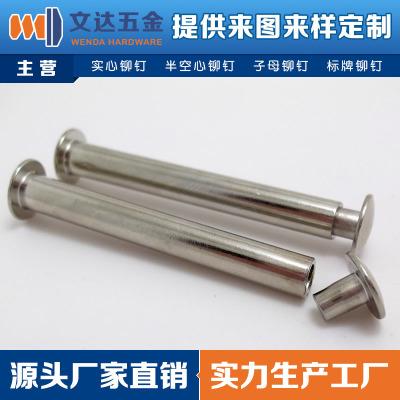 深圳铆钉加工厂供应直径4.5MM 4.7MM镀锌帐蓬卯钉 半空心铁铆钉