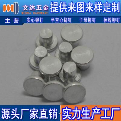 【厂家直销】现货供应 平头实心铆钉 5*3*3.8铝铆钉 库存清仓