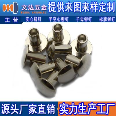 厂家直销 清仓现货 10*4.5*8.2圆头铆钉 半空心铆钉 铁镀镍铆钉
