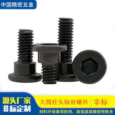 厂家直销定制发黑非标大圆柱头轴肩螺丝 塞打螺丝 内六角圆柱螺丝