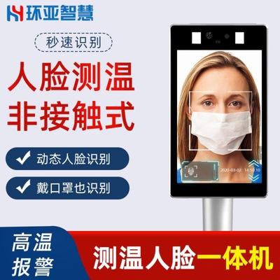 现货测温门禁一体机 8寸屏人脸识别检测热成像体温检测考勤红外线