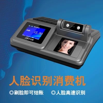 人脸识别消费机刷卡收银机IC卡二次开发刷脸支付智能设备一体机