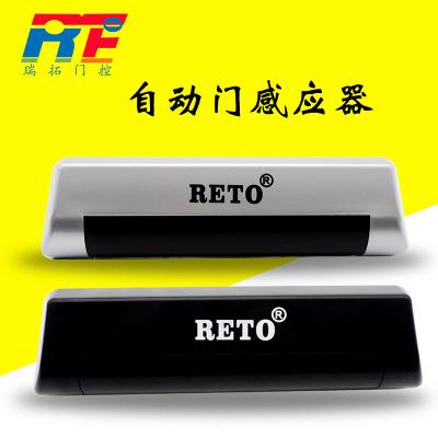 厂家直销红外线感应24G微波感应器室内装修可调自动门代理加盟