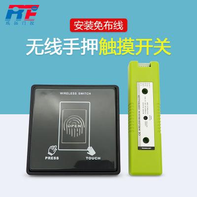 工厂新品无线手押触摸开关自动门无线按钮智能红外感应器一件代发