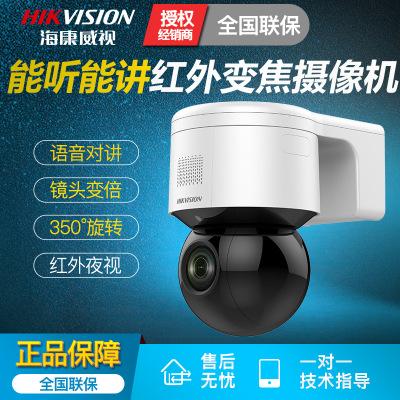 海康威视DS-2DC3A40IW-D 400万高清夜视家用网络云台球机摄像头