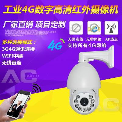 高速球机变焦插卡一体式 野外4G无线监控摄像头 全网通监控摄像机