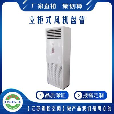 【厂家直销】立柜式空调机组、立式空调机组、组合式空调机组