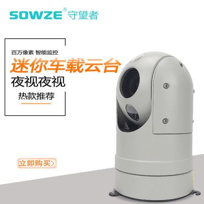 守望者厂家批发红外车载云台摄像机360旋转变焦智能监控设备系统