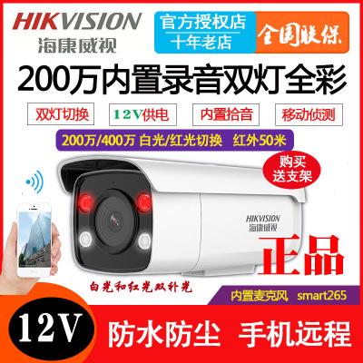 海康威视200万全彩监控器网络高清红外监控摄像头DS-2CD3T26DWD-L