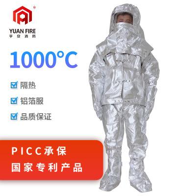 隔热服1000℃/500°C 防火消防服 阻燃服耐高温避火服 消防防护服