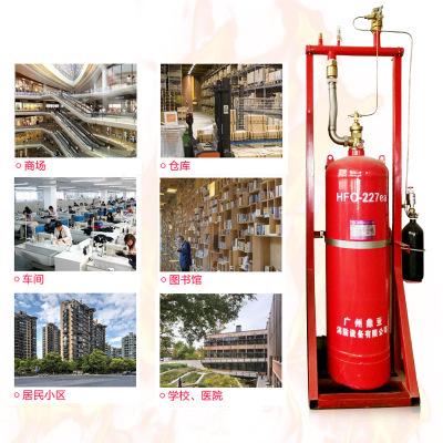 七氟丙烷气体灭火装置 灭火剂hfc-227ea 七氟丙烷钢瓶 灭火器厂家