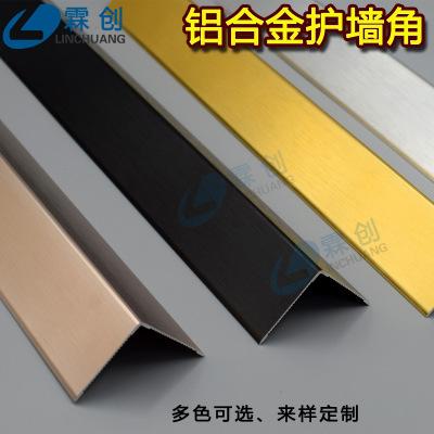 免打孔铝合金防撞护墙角 铝合金护角条 装饰墙壁边条包角