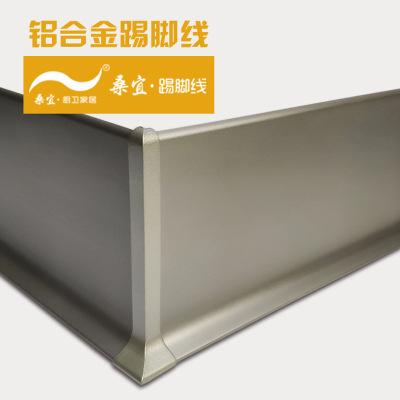 (6cm金色和灰色)免钉轻奢款踢脚线墙角线钢装饰线铝合金踢脚