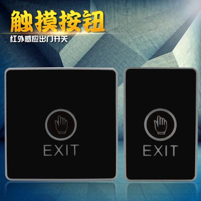 触摸型出门按钮 红外感应出门开关 门禁按钮 长形门禁触摸开关