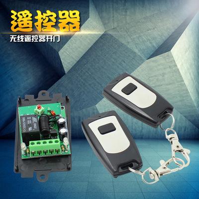 门禁遥控器/无线遥控器开门/门禁机遥控器/门禁接收器/遥控锁