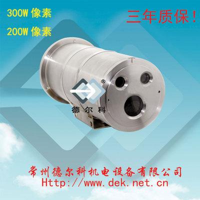 厂家直销防爆摄像机,全网通200万像素,红外50米 EXd II CT6