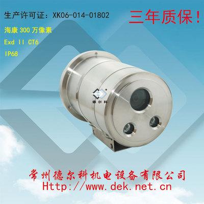 厂家直销防爆摄像机海康威视300万像素,红外50米 EXd II CT6