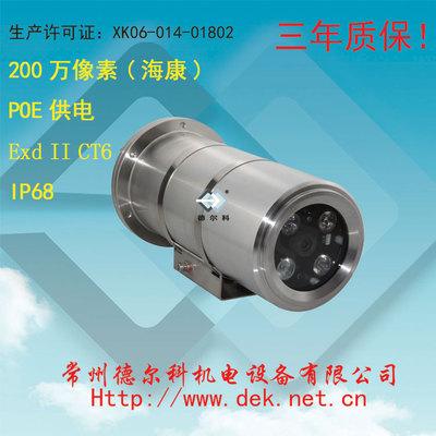 防爆红外枪型摄像机200万像素(海康威视)POE供电Exd II CT6 IP68