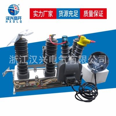 汉兴高开ZW32-12FG/630 带隔离智能型带控制器户外真空断路器厂家