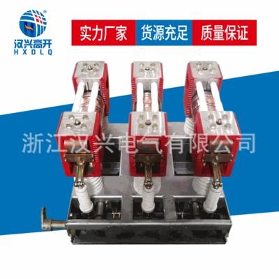 汉兴高开ZN28-12一体式630A 1250A柜内户内真空断路器厂家直销