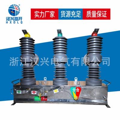 汉兴高开ZW32-12/630A1250A户外10kV高压开关真空断路器厂家直销