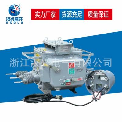 汉兴高开ZW20-12F带控制器10kV高压630A户外真空断路器厂家直销