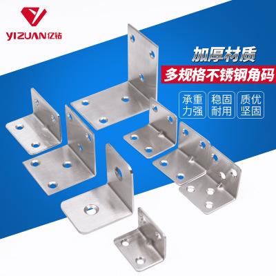 加宽角码不锈钢板托连接件木板桌椅稳定三角支架办公家具配件五金