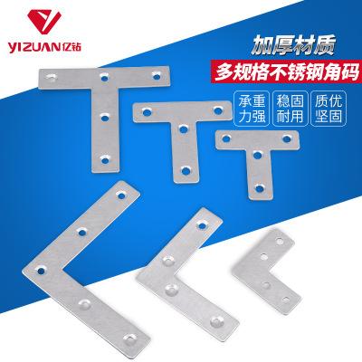 T字型板托角码 加厚不锈钢连接件支架七字角码90度 家具五金配件